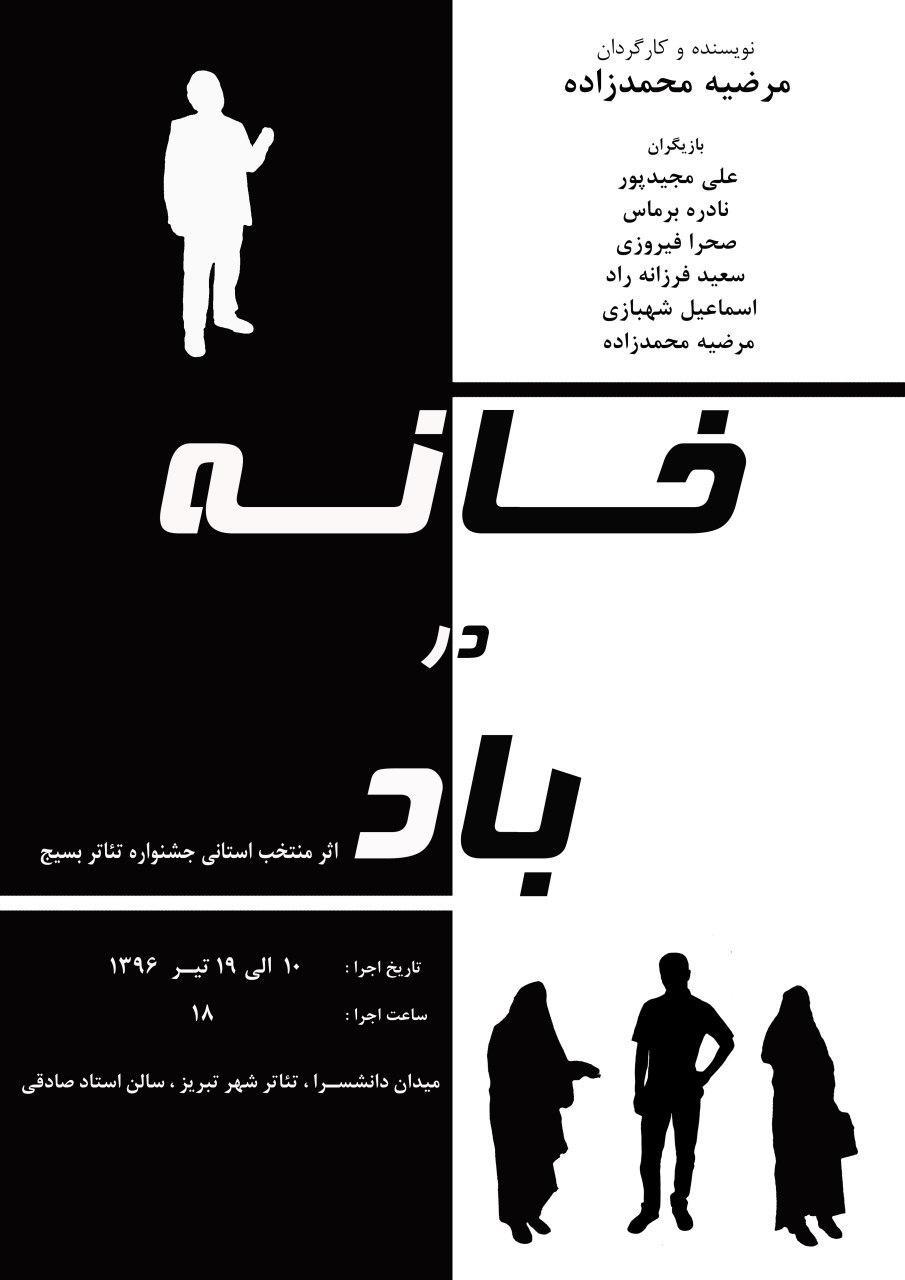 نمایش خانه در باد به نویسندگی و کارگردانی  خانم مرضیه محمدزاده قاضی جهانی  به روی صحنه میرود