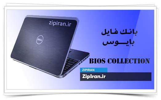 دانلود فایل بایوس لپ تاپ Dell Inspiron 5521