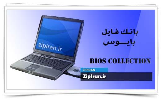 دانلود فایل بایوس لپ تاپ Dell Latitude D600