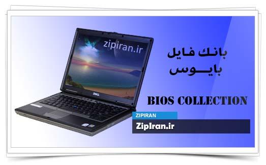 دانلود فایل بایوس لپ تاپ Dell Latitude D620