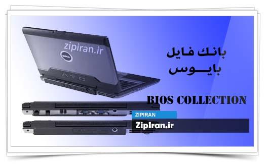 دانلود فایل بایوس لپ تاپ Dell Latitude ATG D630