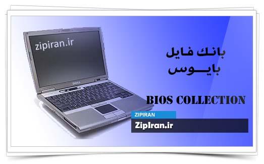 دانلود فایل بایوس لپ تاپ Dell Latitude D810