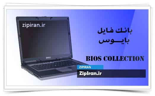دانلود فایل بایوس لپ تاپ Dell Latitude D820