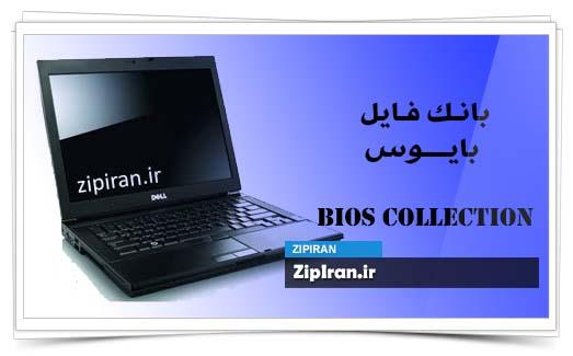 دانلود فایل بایوس لپ تاپ Dell Latitude E6400