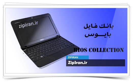 دانلود فایل بایوس لپ تاپ Dell Inspiron Mini 1012