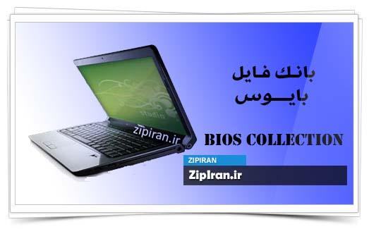 دانلود فایل بایوس لپ تاپ Dell Studio 1558