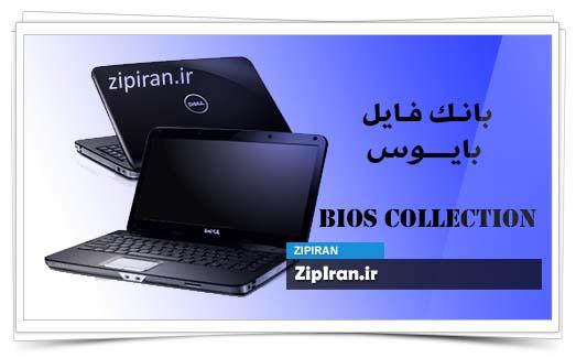 دانلود فایل بایوس لپ تاپ Dell Vostro 1088