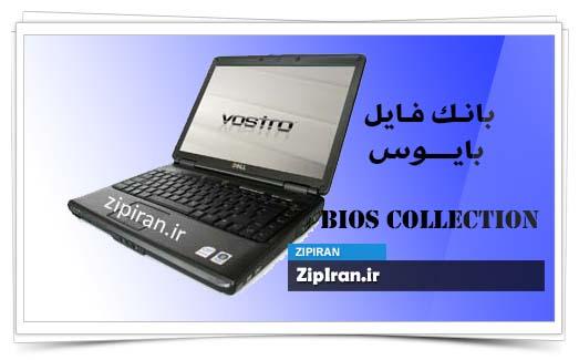 دانلود فایل بایوس لپ تاپ Dell Vostro 1400