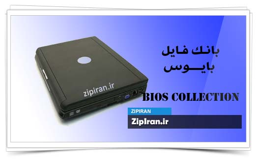 دانلود فایل بایوس لپ تاپ Dell Vostro 1500
