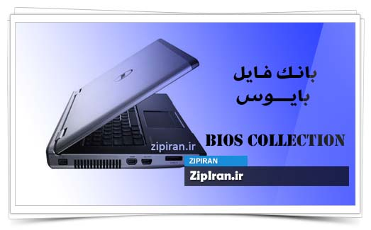 دانلود فایل بایوس لپ تاپ Dell Vostro 3450