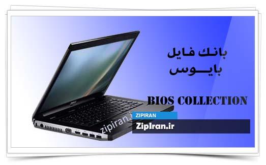دانلود فایل بایوس لپ تاپ Dell Vostro 3500