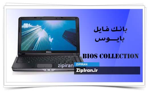 دانلود فایل بایوس لپ تاپ Dell Vostro A840