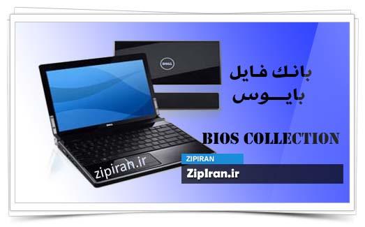 دانلود فایل بایوس لپ تاپ Dell Studio XPS X1340