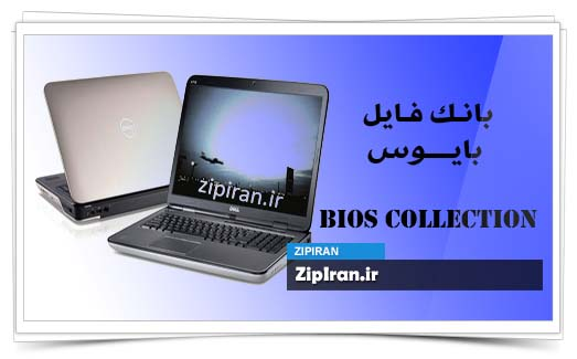 دانلود فایل بایوس لپ تاپ Dell XPS L702x