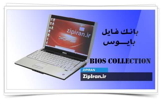 دانلود فایل بایوس لپ تاپ Dell Studio XPS M1340