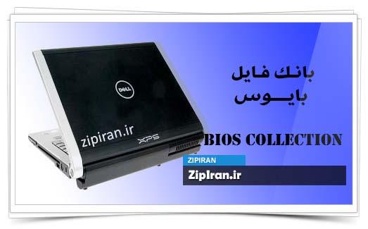 دانلود فایل بایوس لپ تاپ Dell XPS M1530