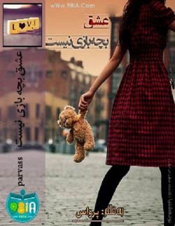 دانلود رمان عشق بچه بازی نیست
