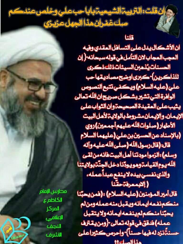 ان قلت : التربية الشيعية بابا حب علي وخلص عندكم صك غفران هذا الجهل عزيزي
