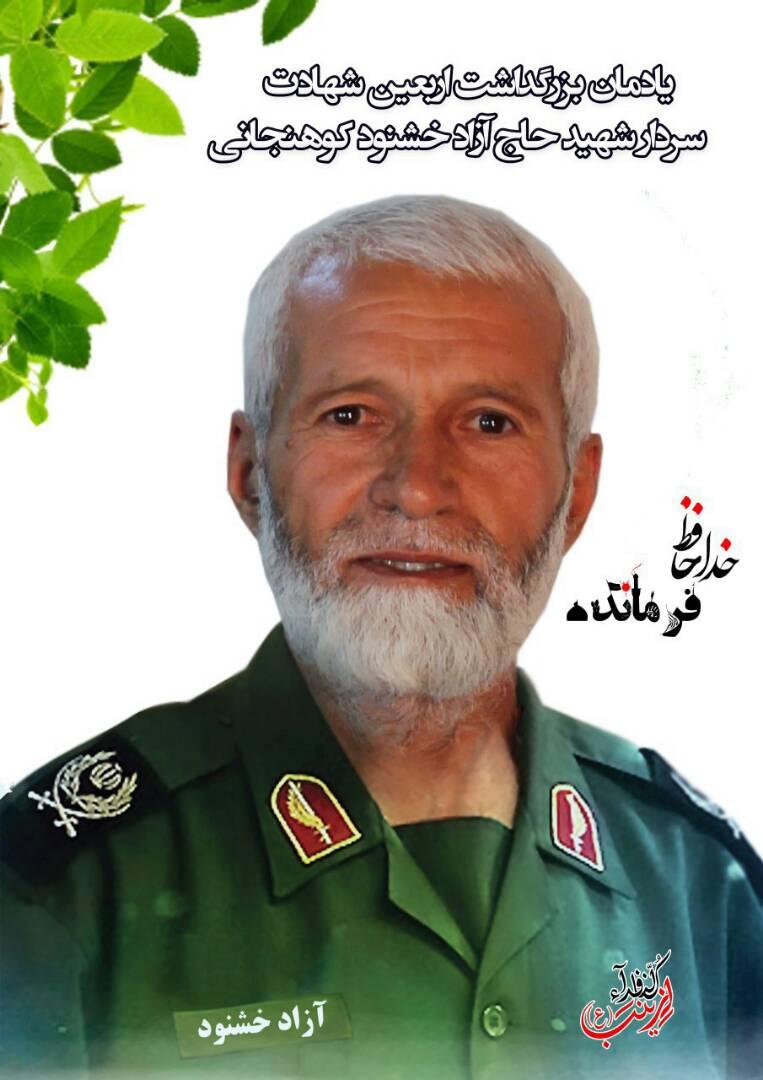 شهید مدافع حرم حاج آزاد خشنود کوهنجانی