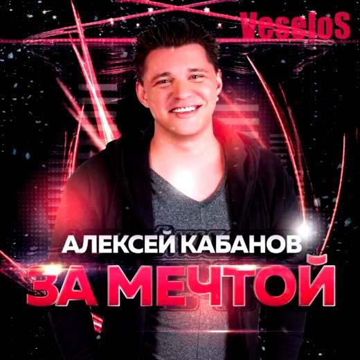 دانلود آهنگ روسی جدید Алексей Кабанов به نام За мечтой