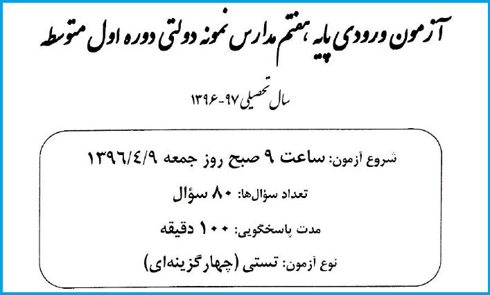 دفترچه سوالات نمونه مردمی تهران 96 97