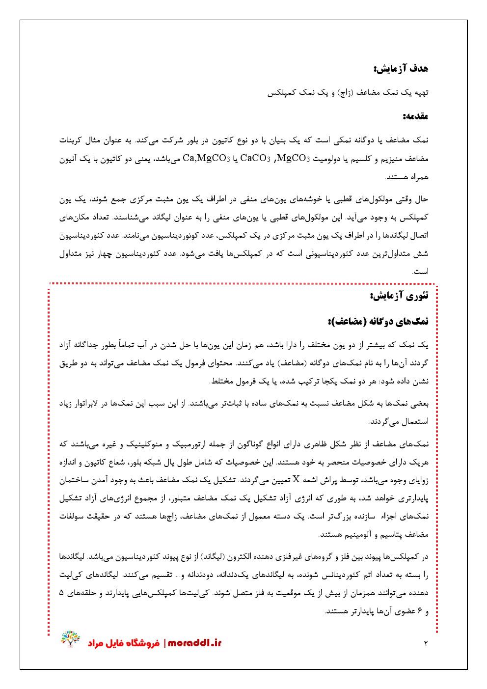 نحوه ی نوشتن گزارش کار 03