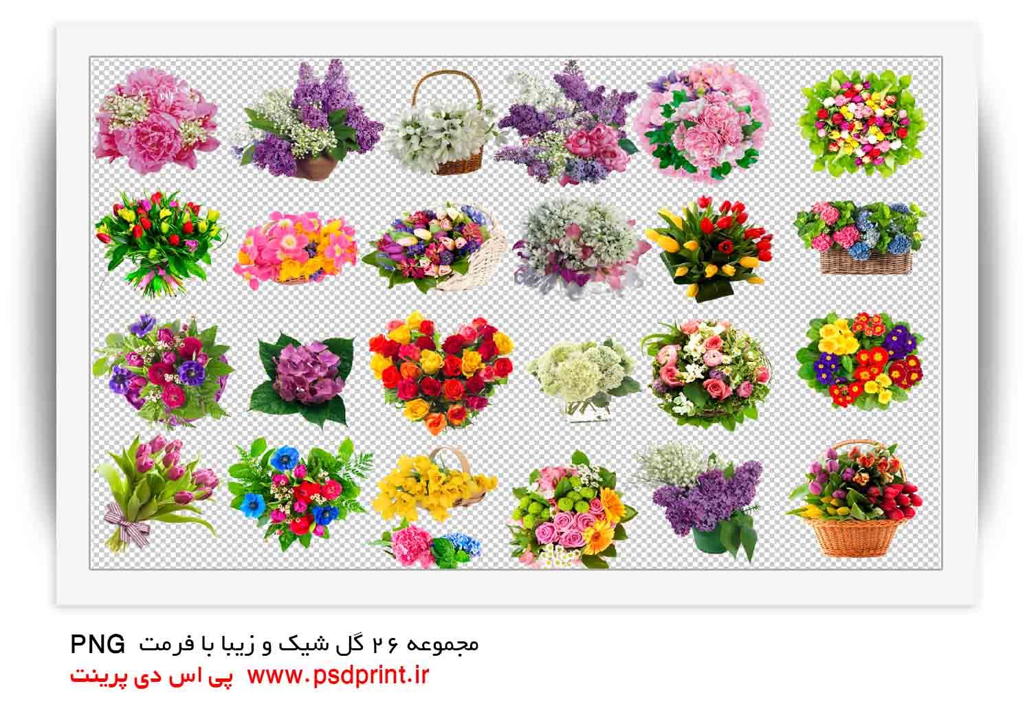 گل png بدون زمینه