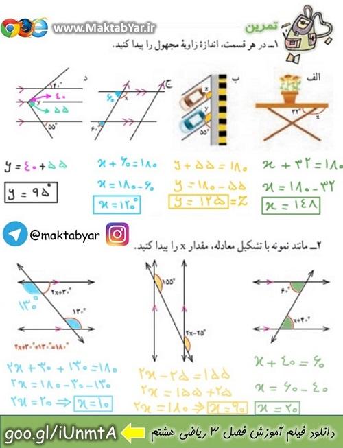 فصل 3 ریاضی هشتم