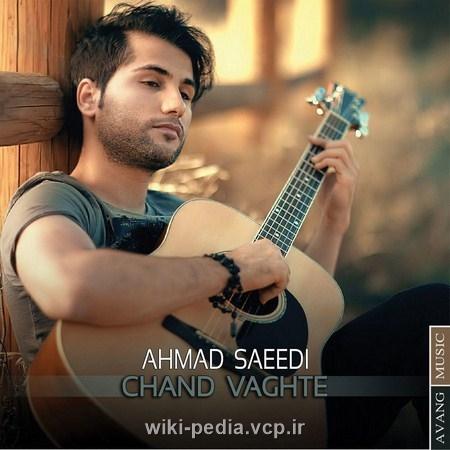 دانلود آهنگ زیبای چند وقته از احمد سعیدی