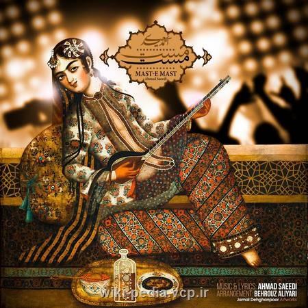 دانلود آهنگ زیبای مست مست از احمد سعیدی