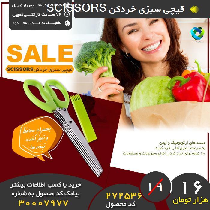خرید پیامکی قیچی سبزی خردکن SCISSORS