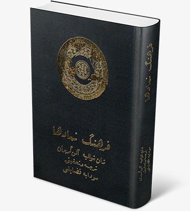 تصویر کتاب فرهنگ نمادها