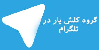 گروه کلشیار در تلگرام