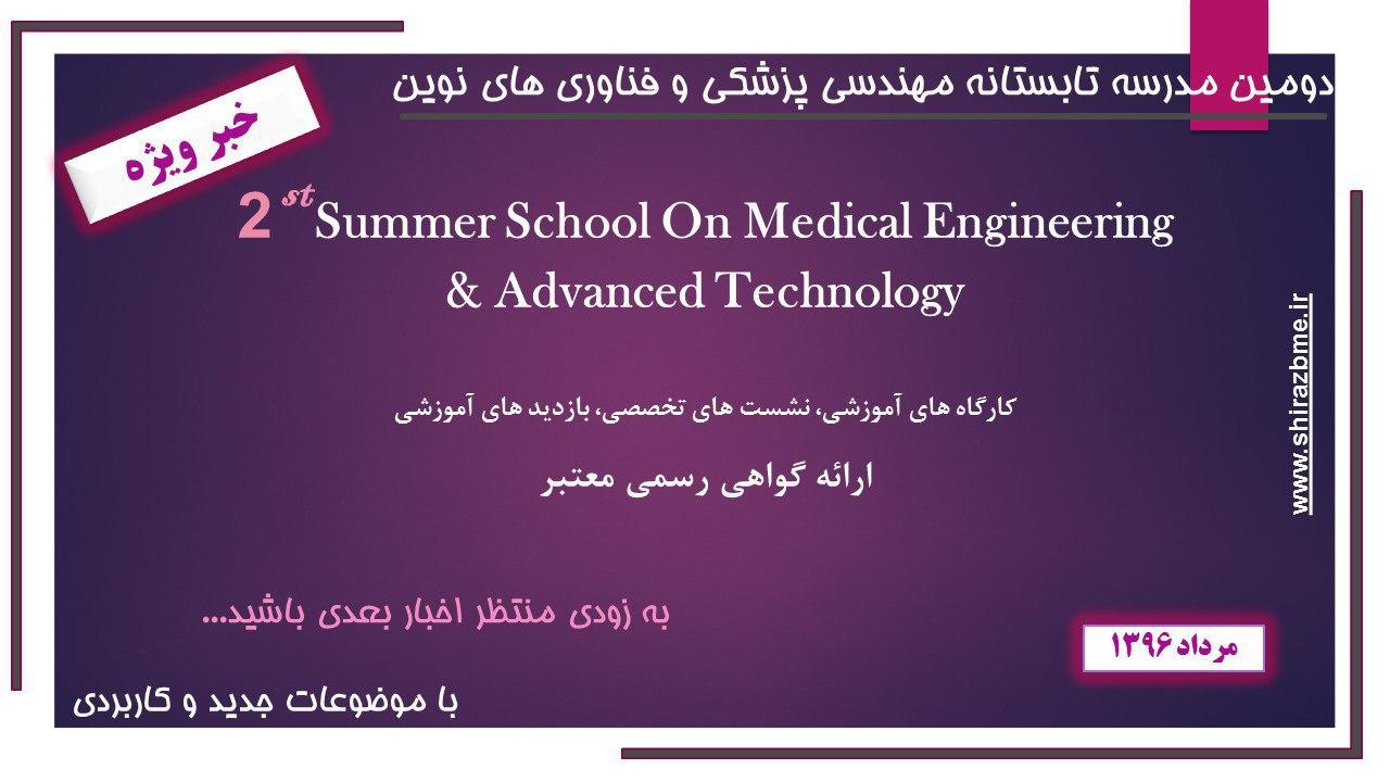 مدرسه تابستانه مهندسی پزشکی 1396