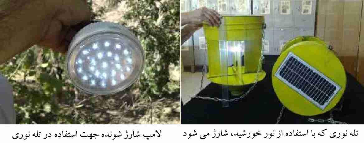 لامپ شارژی جهت استفاده در تله های نوری