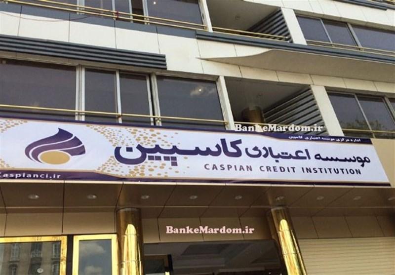 کشف دارایی های جدید موسسه کاسپین توسط وزارت اطلاعات