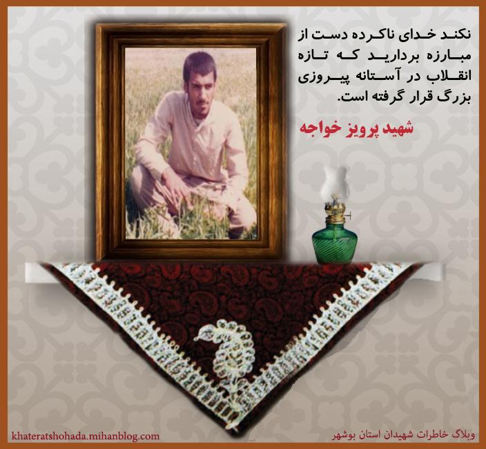 شهید پرویز خواجه