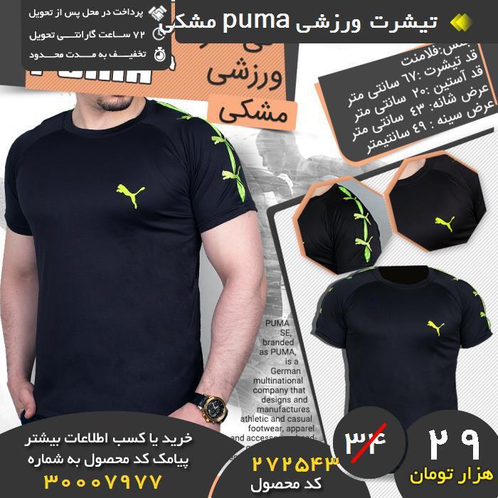 خرید پیامکی تیشرت ورزشی puma مشکی