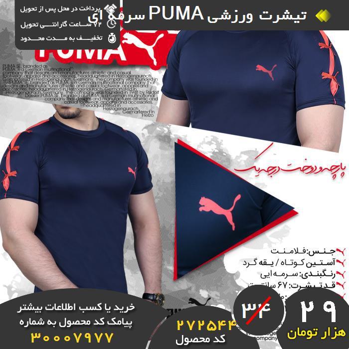 خرید پیامکی تیشرت ورزشی PUMA سرمه ای