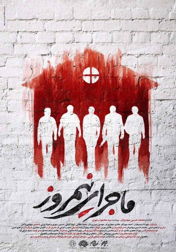 دانلود فیلم ایرانی ماجرای نیم روز ۱۳۹۵