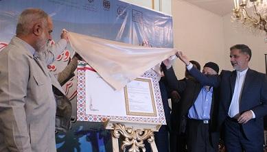 برگزاری همایش ثبت جهانی فرش دستباف ورامین