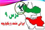 ایرانی متحد و یکپارچه