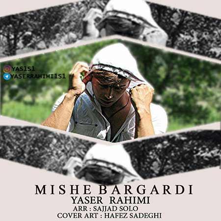 Yaser_Rahimi_Mishe_Bargardi