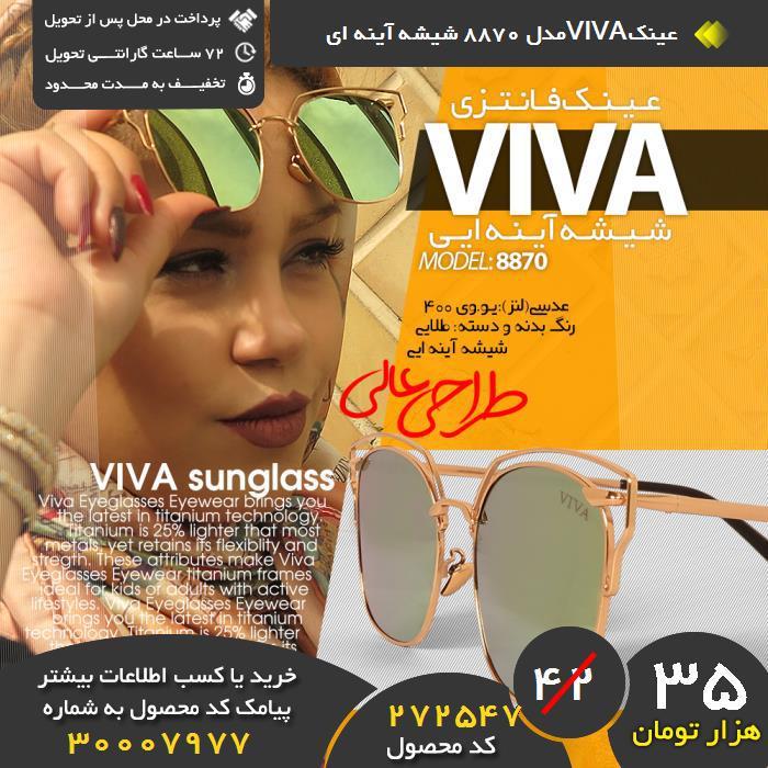 خرید پیامکی عینکVIVAمدل 8870 شیشه آینه ای