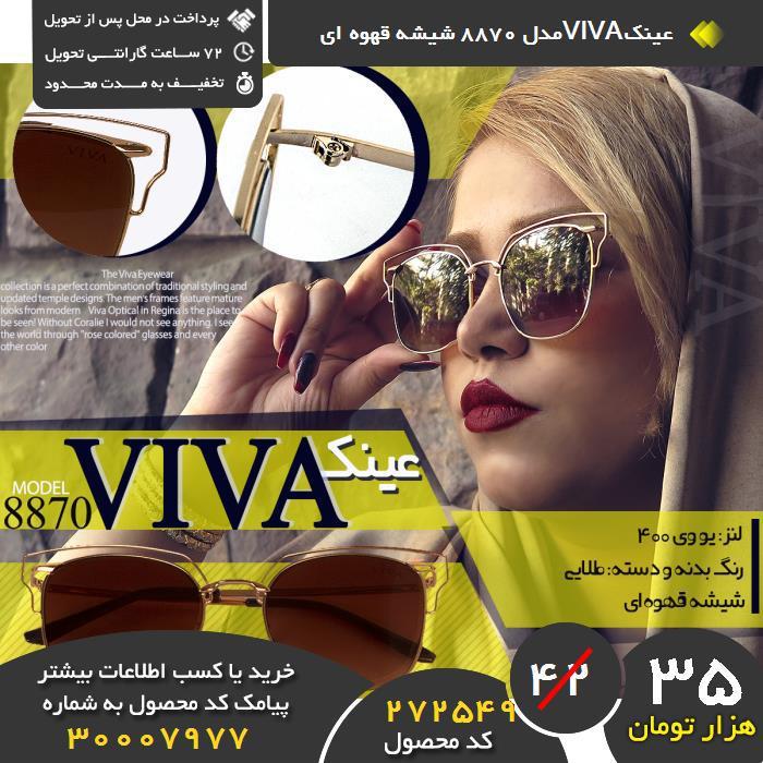 خرید پیامکی عینکVIVAمدل 8870 شیشه قهوه ای