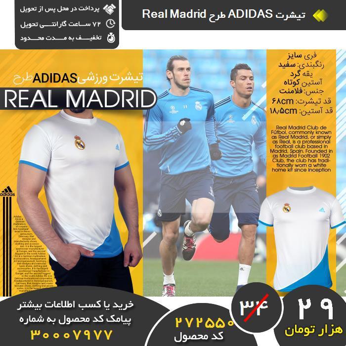 خرید پیامکی تیشرت ADIDAS طرح Real Madrid