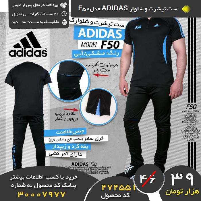 خرید پیامکی ست تیشرت و شلوار ADIDAS مدلF50