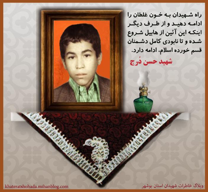 شهید حسن درج