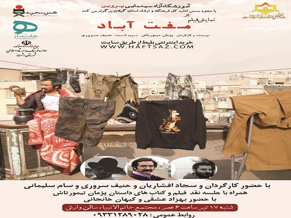 نمایش فیلم مفت آباد در مجتمع خاتم الانبیاء (ص)