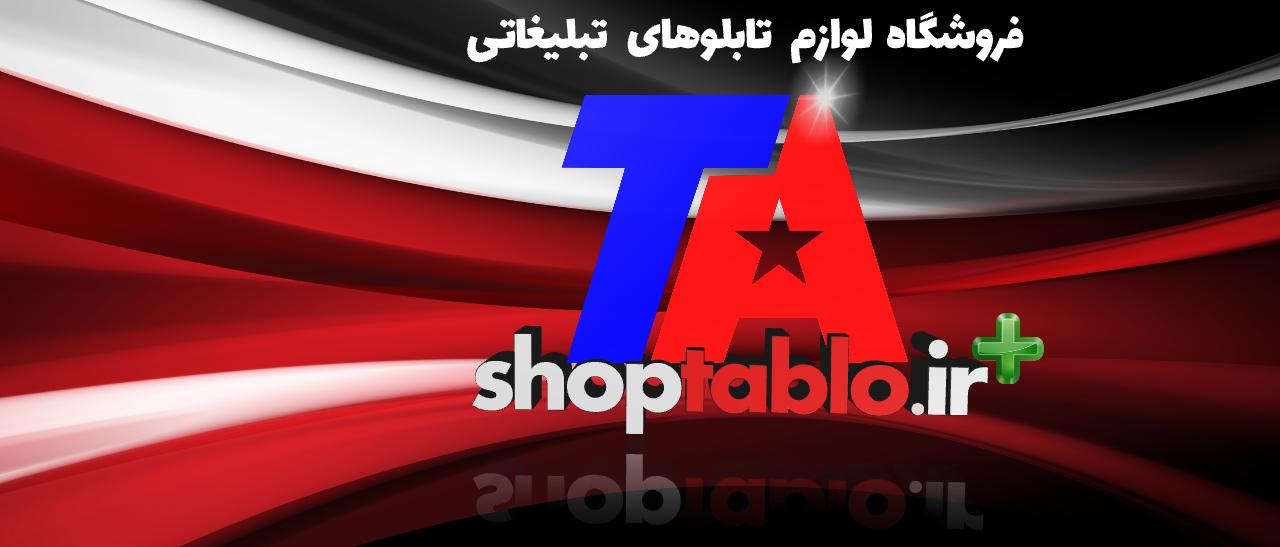 http://www.shoptablo.ir